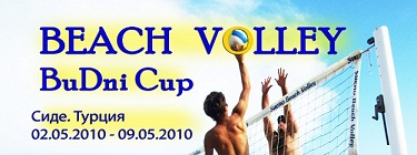 Beach Volley BuDni Cup 4х4